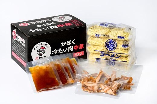 【ふるさと納税】かほく冷たい肉中華10食セット