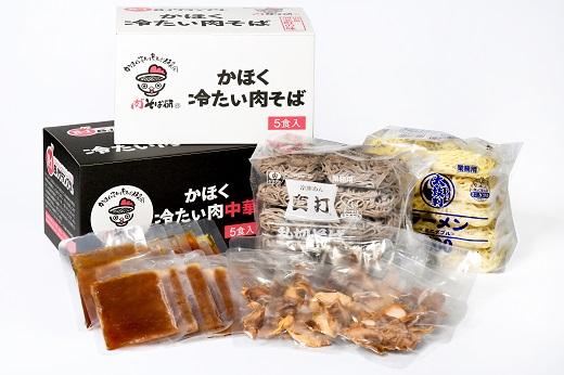 【ふるさと納税】かほく冷たい肉そば5食セット・かほく冷たい肉中華5食セット, 唐子屋 8ba1f08b