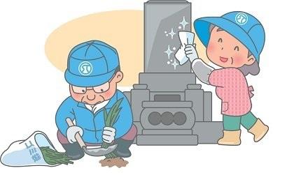 【ふるさと納税】山形県河北町地内墓地清掃サービス