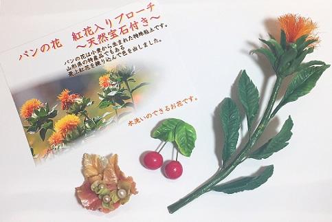 【ふるさと納税】パンの花 紅花入りブローチ(天然真珠付き)1