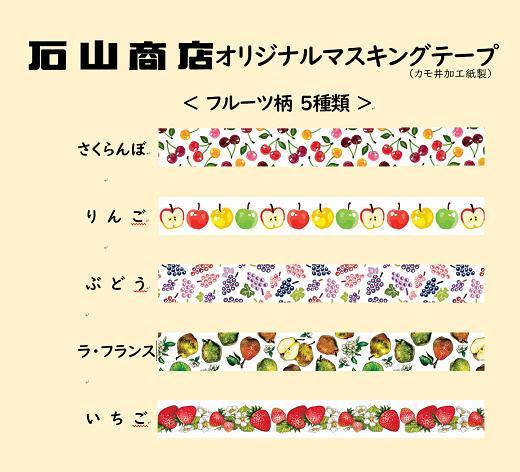 【ふるさと納税】石山商店オリジナルマスキングテープフルーツ「12個セット」