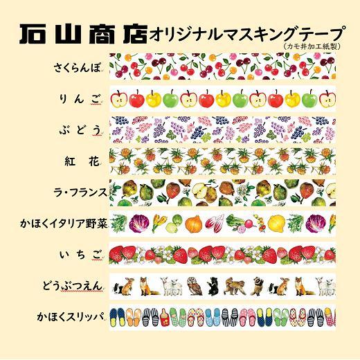 【ふるさと納税】石山商店オリジナルマスキングテープ「12個セット」
