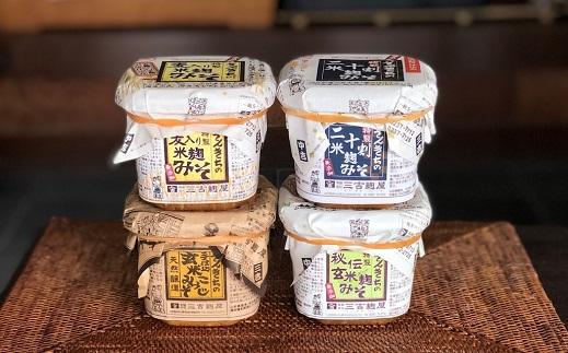 【ふるさと納税】三吉麹屋の極み味噌セット