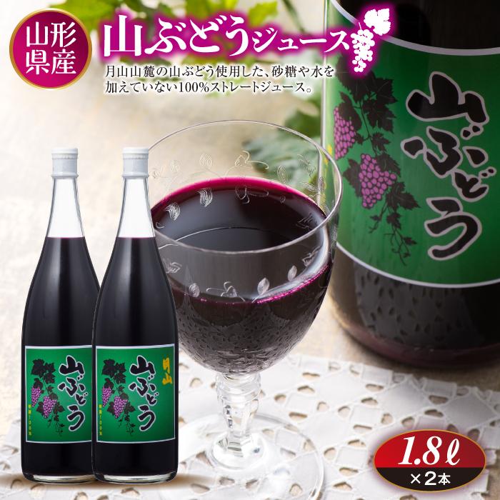 【ふるさと納税】月山 山ぶどうジュース1.8L×2 FYN9-299
