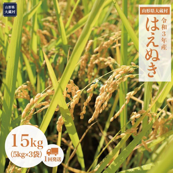 ふるさと納税 令和3年産 大蔵村はえぬき 15kg 安売り 精米 新品 5kg×3袋