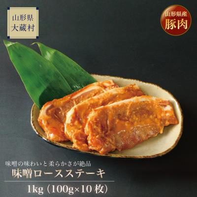 訳あり ふるさと納税 ●手数料無料!! 山形県産豚味噌ロースステーキ