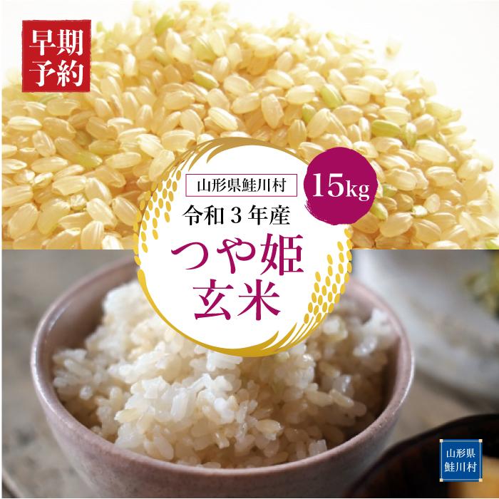 ふるさと納税 割引 《令和3年産米早期予約》 全国一律送料無料 特別栽培米 玄米 つや姫 15kg