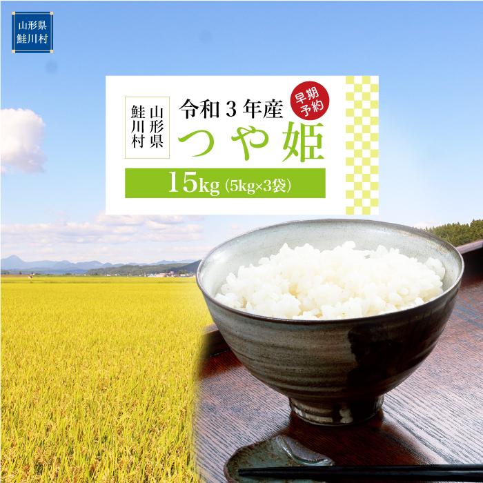 日本 ふるさと納税 《令和3年産米早期予約》 特別栽培米 在庫あり つや姫15kg 5kg×3袋
