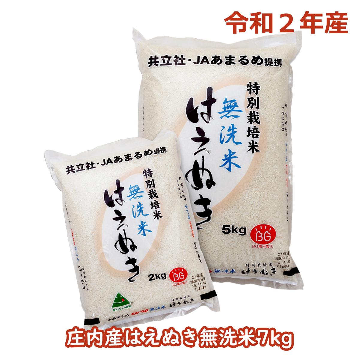【ふるさと納税】令和2年産特別栽培米はえぬき無洗米7kg(10月以降順次発送)【新米予約】