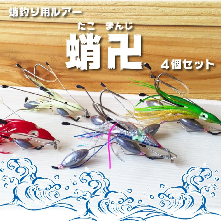 一つ一つ手作りの蛸つり用ルアー4個セット ふるさと納税 蛸釣り用ルアー 4個セット たこまんじ マート 奉呈 蛸卍