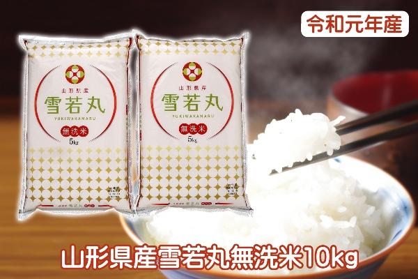 【ふるさと納税】山形発の新ブランド米!令和元年山形県産雪若丸無洗米10kg