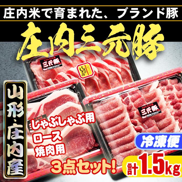 ブランド豚「三元豚」を1.5kgお届け! 【ふるさと納税】 ふるさと納税 豚肉 高級 ブランド豚 「 庄内三元豚 」 3点セット (計1.5kg)