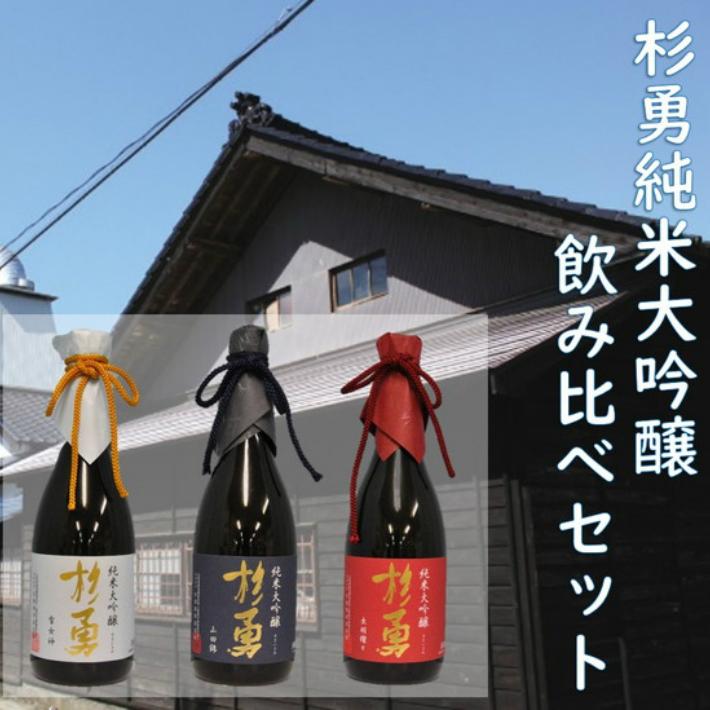 【ふるさと納税】杉勇純米大吟醸飲み比べセット