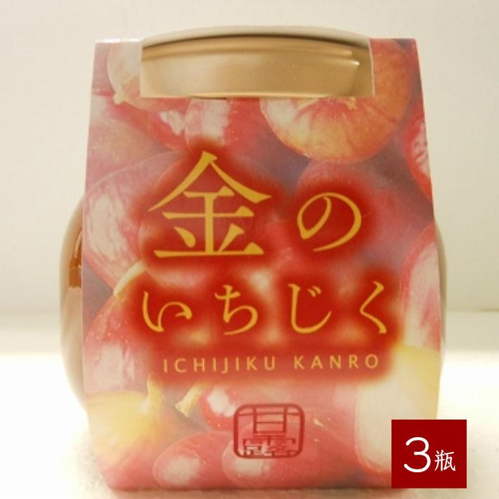 【ふるさと納税】金のいちじく いちじく甘露煮3瓶