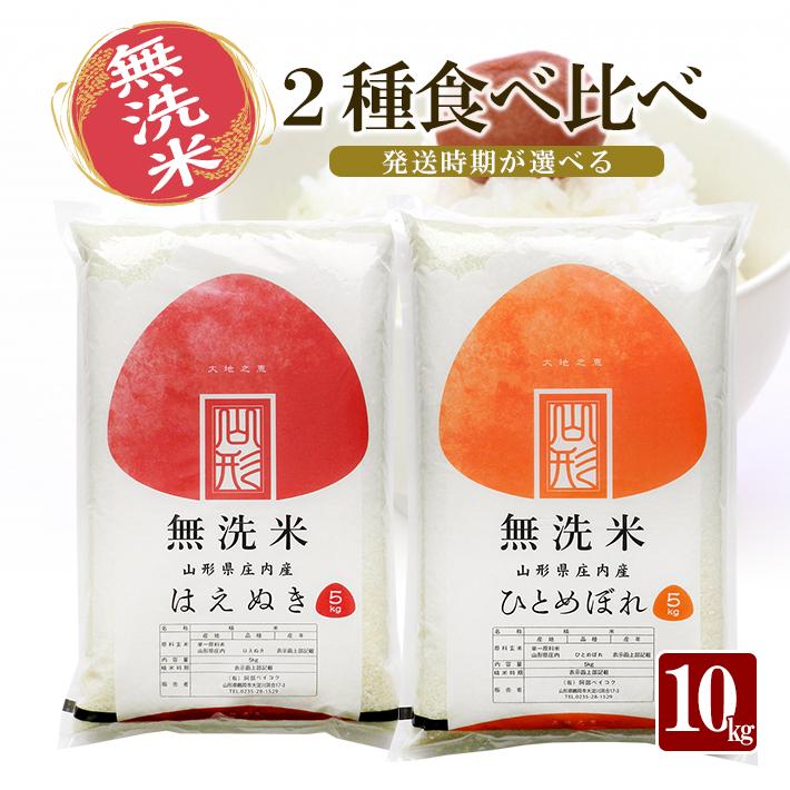 山形県遊佐町 【ふるさと納税】無洗米2種食べ比べ 計10kg はえぬ...