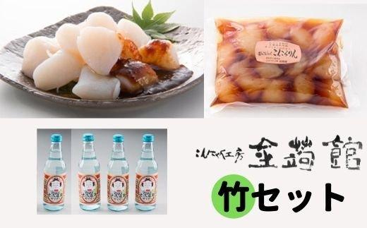 【ふるさと納税】No.0687 こんころりん食べ比べセット(竹)