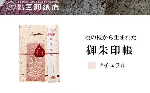 【ふるさと納税】No.0786 桃の枝から生まれた御朱印帳(カラー ナチュラル)