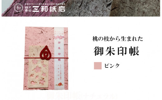 【ふるさと納税】No.0792 桃の枝から生まれた御朱印帳(カラー ピンク)
