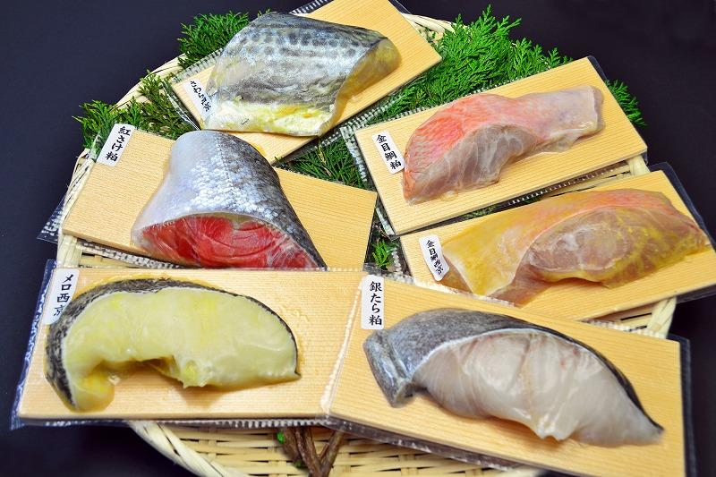 【ふるさと納税】奥の松大吟醸粕漬・西京漬6品セット