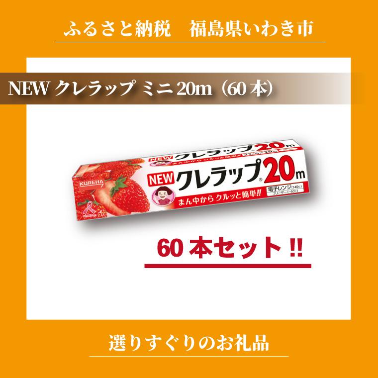 【ふるさと納税】NEWクレラップ ミニ20m(60本)