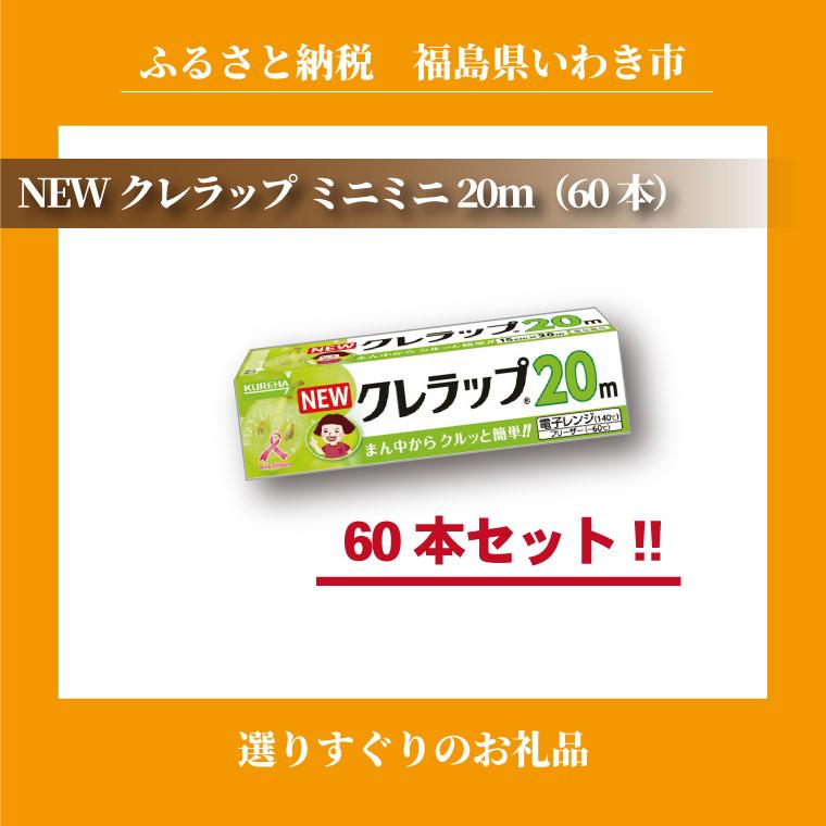 【ふるさと納税】NEWクレラップ ミニミニ20m(60本)