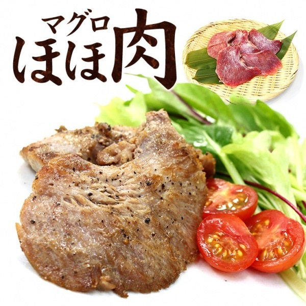 【ふるさと納税】天然マグロのほほ肉500g