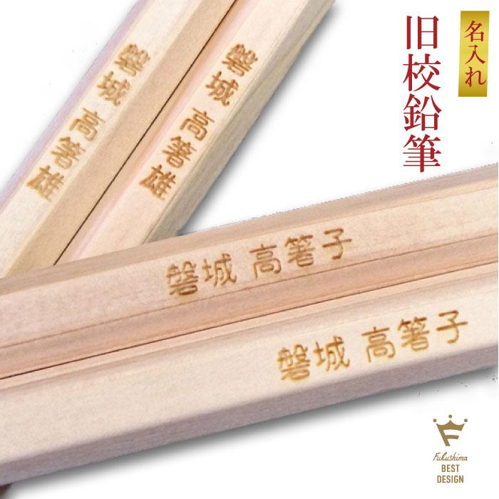 【ふるさと納税】旧校鉛筆(お名前入り) 6本入×3セット