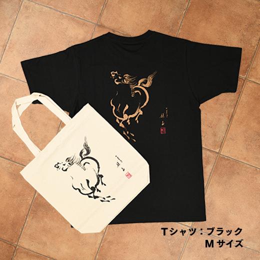 【ふるさと納税】野馬追Tシャツ(ブラック・Mサイズ)&バッグセット【09003】