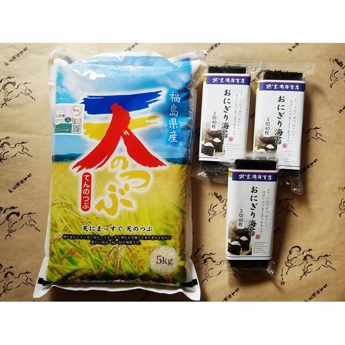 【ふるさと納税】福島県南相馬市産 ふくしま未来農業協同組合 天のつぶ5kg+おにぎり海苔3袋セット【01014】