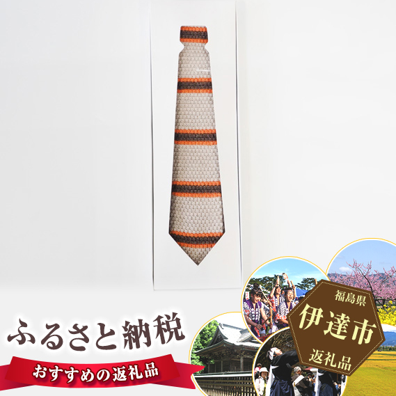【ふるさと納税】No.041 ネクタイ(ニット)ベージュ ボーダー