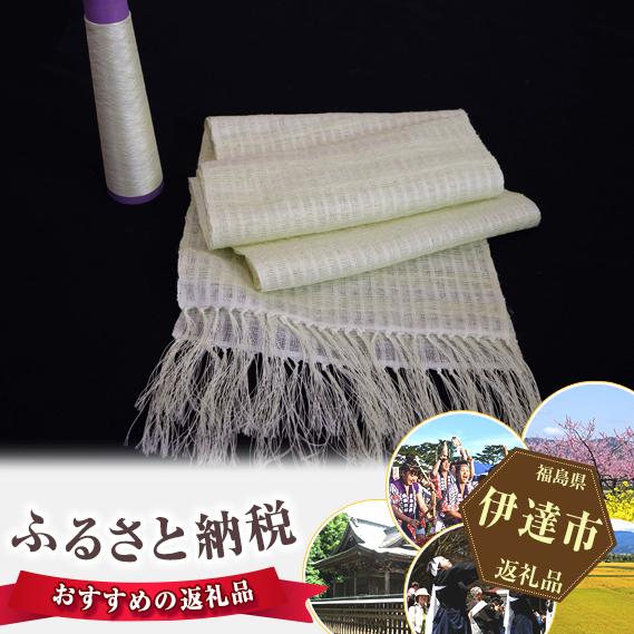 【ふるさと納税】No.076 天蚕ミニショールとまゆ工芸品セット