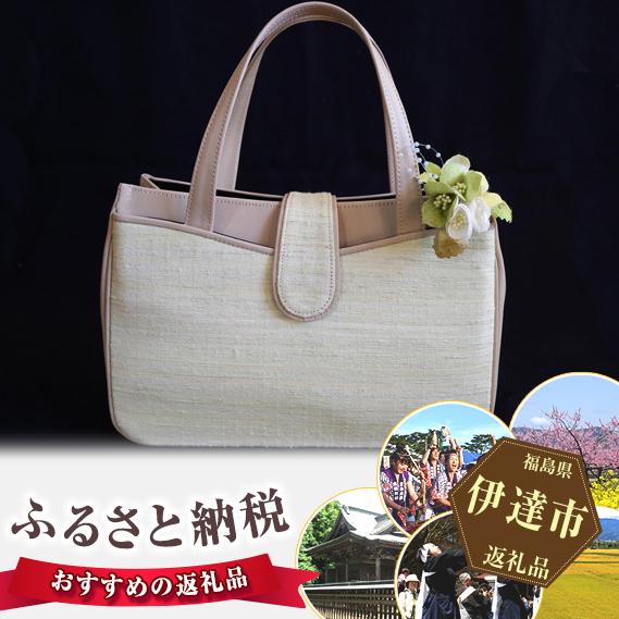 【ふるさと納税】No.077 天蚕ハンドバッグ