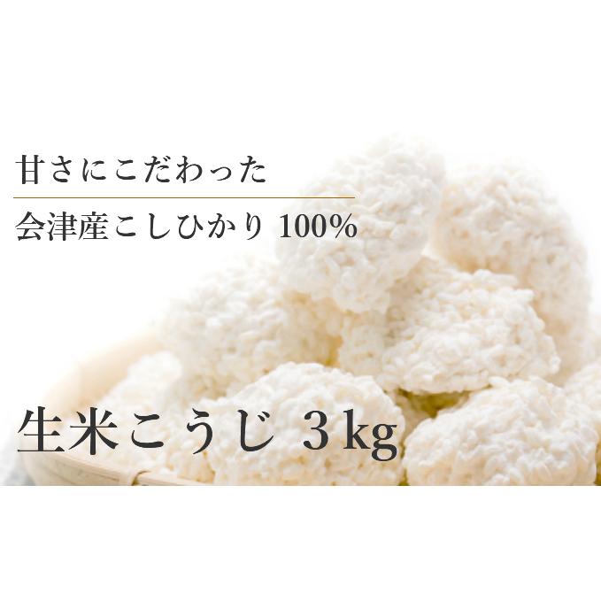 福島県只見町 ふるさと納税 生米こうじ 3kg 1kg×3個 甘さにこだわった 麹 新作 調味料 タイムセール 会津産コシヒカリ使用 冷蔵便 生麹