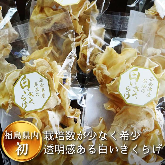 西会津産の肉厚な食感が楽しめる 無農薬無着色の乾燥きくらげです ふるさと納税 西会津 大好評です 白い乾燥きくらげ 日本正規代理店品 5袋