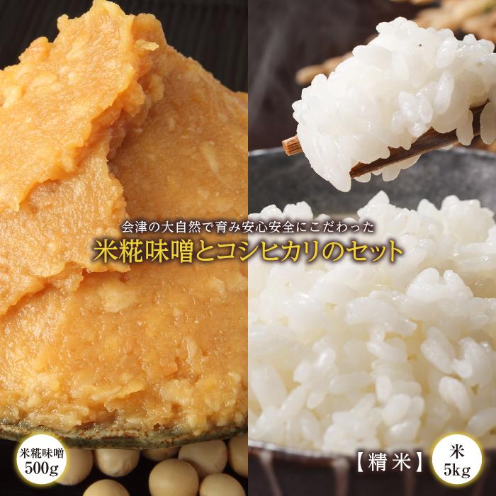 入手困難 栽培から製造まで全て手作りのこだわりの品 ふるさと納税 会津の大自然で育った米糀味噌とお米のセット 購買 精米