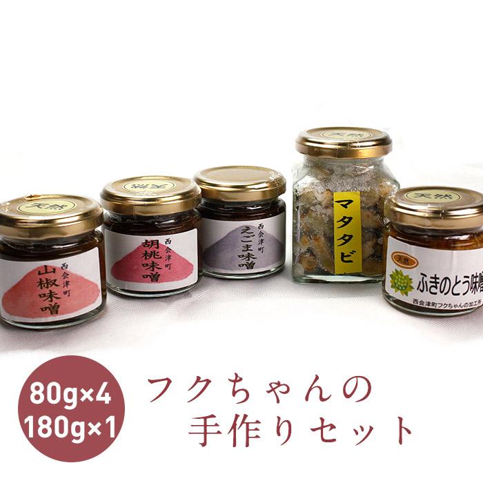 西会津の恵みをふんだんに使った美味しい詰め合わせをお送りします 人気激安 ふるさと納税 フクちゃんの手作りセット 2020モデル 特製