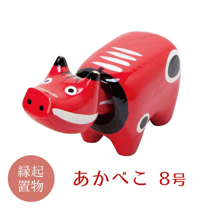 【ふるさと納税】【縁起置物】あかべこ 8号