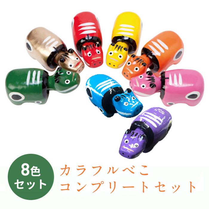 【ふるさと納税】カラフルべこ(8色コンプリートセット)