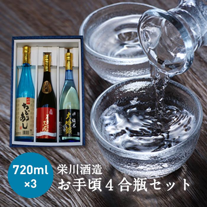 SEAL限定商品 栄川酒造で人気を集める3種類を飲み切りやすい4合瓶で詰め合わせました ふるさと納税 お手頃4合瓶セット 栄川酒造 通信販売