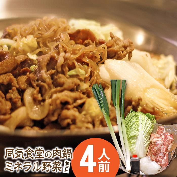 【ふるさと納税】【同気食堂】肉鍋 ミネラル野菜セット 4人前