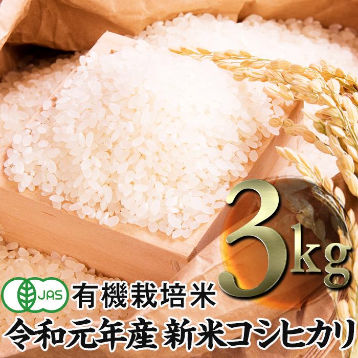 【ふるさと納税】JAS認定 有機栽培米コシヒカリ 3kg