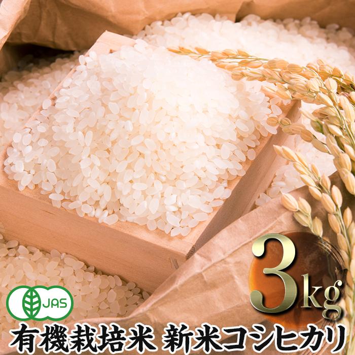 2020年11月より新米発送開始します ふるさと納税 令和2年産新米 JAS認定 3kg 人気 おすすめ コシヒカリ ギフト プレゼント ご褒美 有機栽培米 精米