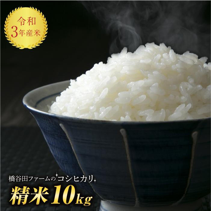 日本でも有数の米どころの 半額 トータルバランスに優れた味わい ふるさと納税 令和3年産 コシヒカリ 10kg お得なキャンペーンを実施中 西会津産米 精米