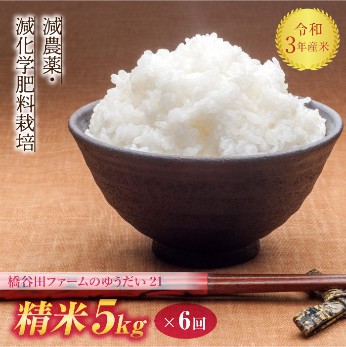 甘みや粘りが強く 冷めてもおいしいお米です ふるさと納税 令和3年産 定期便 減農薬 2カ月に1回 ゆうだい21 中古 国内在庫 5kg×6回 減化学肥料栽培 精米