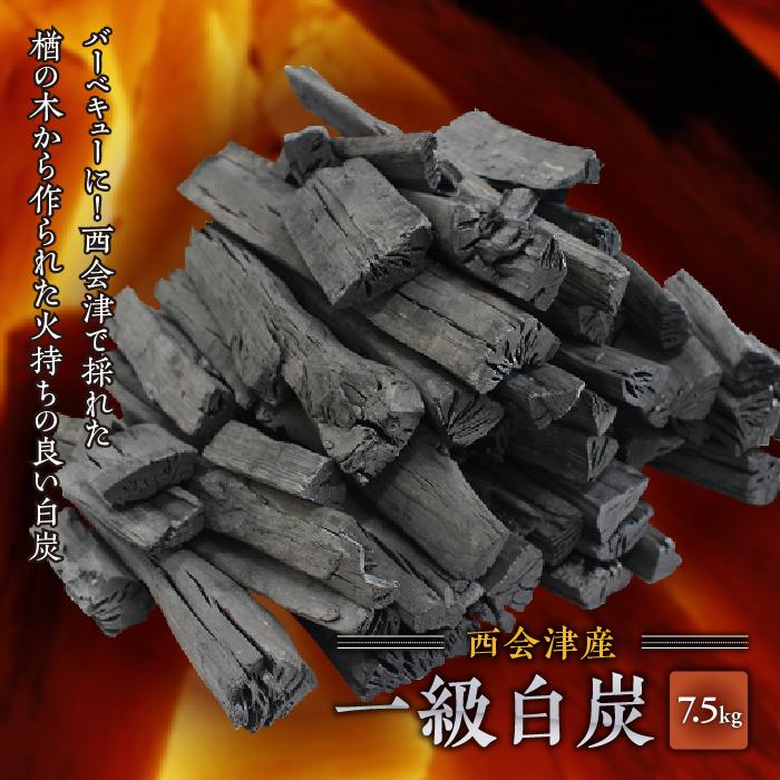 バーベキューに 西会津で採れた楢の木から作られた火持ちの良い白炭 メイルオーダー ふるさと納税 7.5kg 格安SALEスタート 一級白炭 西会津産