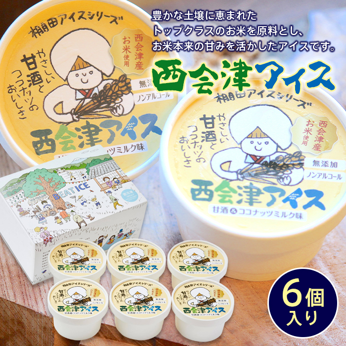 西会津のお米の甘味がやさしい 西会津アイス 最安値 ふるさと納税 6個入り 米の甘みが優しい西会津アイス 人気激安