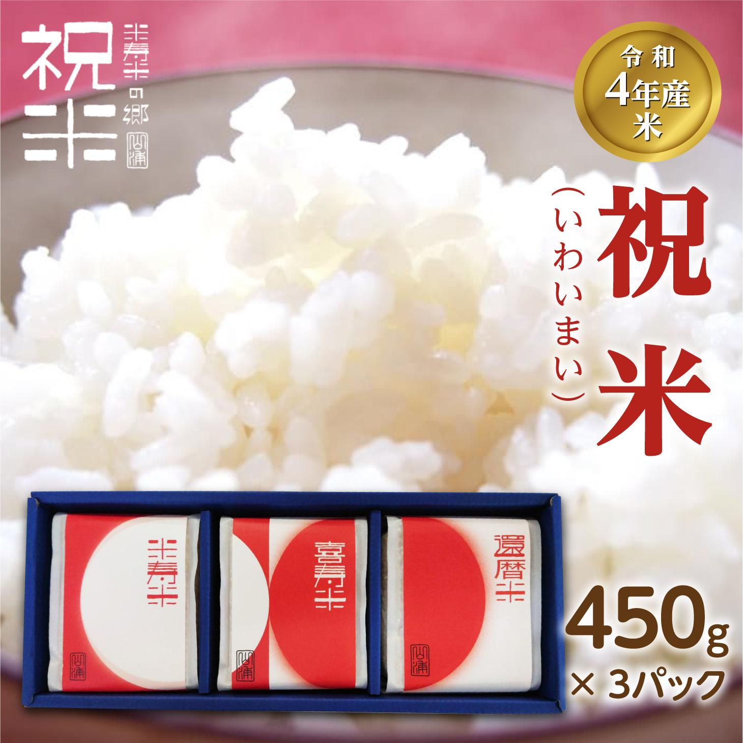 ふるさと納税 令和3年産《祝米 限定特価 定番スタイル いわいまい 》450g×3パック