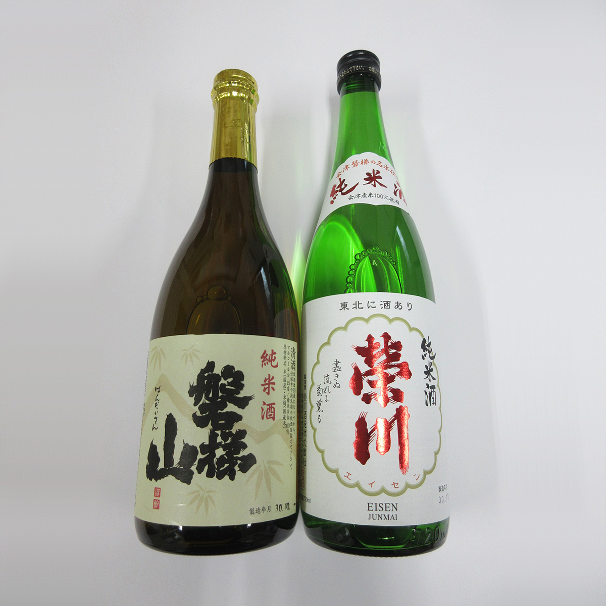 【ふるさと納税】町内酒造 お酒飲み比べセット
