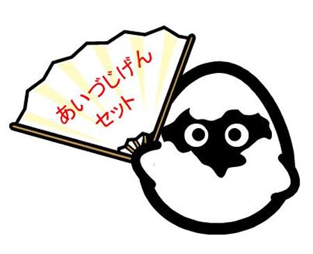 【ふるさと納税】あいづじげんセット