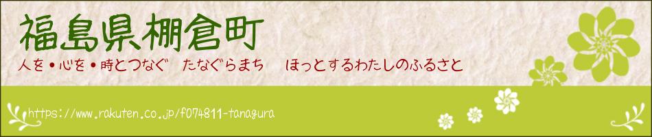 福島県棚倉町:ふるさと納税福島県棚倉町
